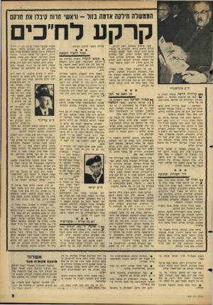 העולם הזה - גליון 1499 - 24 במאי 1966 - עמוד 9 | הממשלה חילקה אוגד בזול -וראשי חוות תיבלו את חוסם קרקע לח״כים ח ״כ בהן־מגורי *** ערוריה חדשה עומדת לפרוץ ב־ \1/קשר עם קרקעות המדינה — והפעם גיבוריה המרכזיים הם