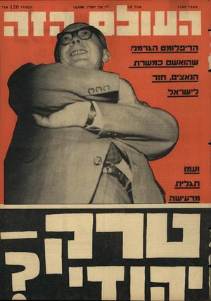 העולם הזה - גליון 1500 - 1 ביוני 1966