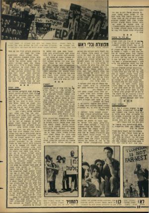 העולם הזה - גליון 1501 - 8 ביוני 1966 - עמוד 10 | ( ה מ שו מעמוד )9 כל ארכיטקט ישראלי יורע ער כמה דרושים לו קשרים טובים במקום הנכון, כדי שתוכניתו תתקבל. בגלל סכומי הכסף העצומים הקשורים בזה, אף הפכה הארכיטקטורה