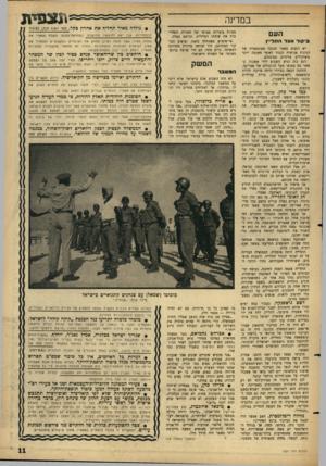 העולם הזה - גליון 1501 - 8 ביוני 1966 - עמוד 11 | ־ ־ מזנ פזיג במדינה העם גי קו דאצלה תליין יש רגעים כאשר תגובה ספונטאנית של הגינות אנושית וכבוד לאומי השובה יותר משיקולים מדיניים מסובכים. רגע כזה הגיע השבוע