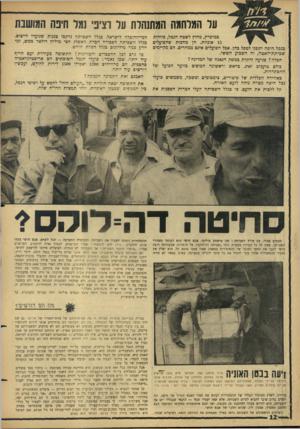 העולם הזה - גליון 1501 - 8 ביוני 1966 - עמוד 12 | על המלחמה המתנהלת על וציני 1מל חינה המושבת כמיפרץ, מחוץ לשטח הנמל, פזורות דמי־ההוכלה לישראל. כגלל השכיתה נרקכו כננות שנועדו לייצוא. 15 אוניות. הן מחכות
