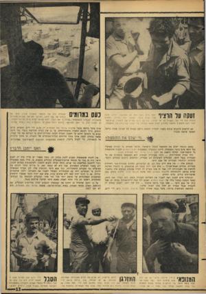 העולם הזה - גליון 1501 - 8 ביוני 1966 - עמוד 13 | נעס במוומים לארבעה ילדים, עובד יומי. בחוד ש האחרון את לי מודיו בבית־ספר בפרנסתה של המ שפחה. הצללית היא של מנופאי המפעיל אגורן ענקי על הרציף של נמל חיפה, ה