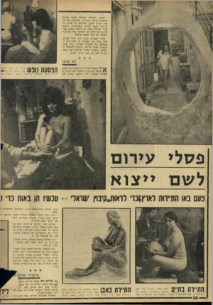 העולם הזה - גליון 1501 - 8 ביוני 1966 - עמוד 16 | תנועת התיירות הגדולה לארץ ישראל מורכבת ברובה מתיירות, המגיעות הנה על מנת לקנות לעצמן יהלומים, או פרוזת, או על־מנת לבצע הפלות מלאכותיות, למצוא צעיר ישראלי נחמד,