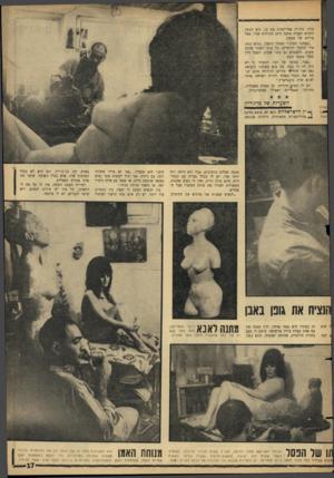 העולם הזה - גליון 1501 - 8 ביוני 1966 - עמוד 17 | טרה. בתורה אמריקאית בת .22 היא רצתה להביא לאביה מתנה ליום ההולדת שלו: פסל עירום של עצמה. ״עבדנו המון,״ מספר הפסל ,״היא באה אלי במשך חודשיים, כל ערב ישבנו ארבע