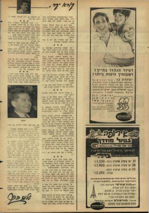 העולם הזה - גליון 1501 - 8 ביוני 1966 - עמוד 2 | מזכיר חברת־העובדים ההסתדרותית, אשר ידלין, מוכר לרבים כאיש שהחיוך הרחב לא מש מפניו. השבוע הוא נראה שונה קצת. ״אינני יודע מי מנסה להחדיר בציבור רישעות כזו,״ אמר