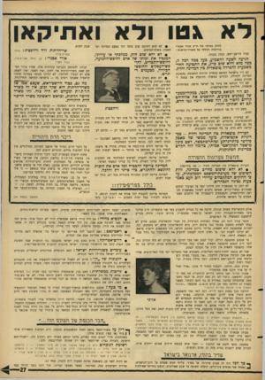 העולם הזה - גליון 1501 - 8 ביוני 1966 - עמוד 27 | לא גטו ודא ואתיקאן להלן נאומו של ח״כ אורי אבנרי בוויכוח הכללי על משרד־הדתות : כבוד היושב־ראש, כנסת נכבדה. הגיעה השעה להשמיע, מעל כמה רמה זו, כפה מלא וללא שום