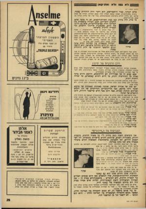 העולם הזה - גליון 1501 - 8 ביוני 1966 - עמוד 29 | לא גטו ודא ואתיקאן (המשך מעמוד )27 אולם העיקר, כבוד היושב־ראש, הוא דיכוי הדת היהודית עצמה. ביהדות ארצות־הברית, שאינה כפופה לכפייה דתית מטעם המדינה, הגדירו את