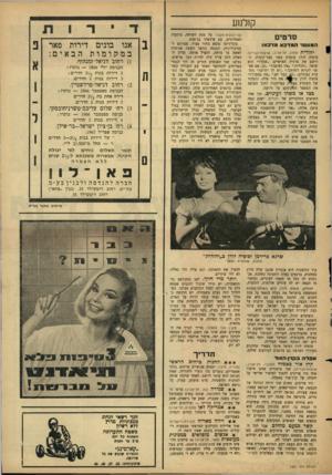 העולם הזה - גליון 1501 - 8 ביוני 1966 - עמוד 31 | קולנוע סרטים המספרהמדכאמדכ או יהודית (צפון, וזל־אביב; ארצות־הבריוז) סופיה דורן עומדת בפני חבר־קיבוץ, הרושם את פרטיה האישיים .״שמך?״ הוא שואל .״יהודית.״ ״את