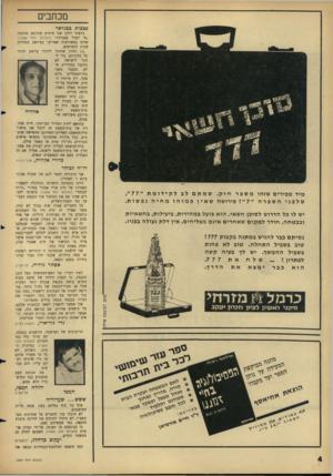 העולם הזה - גליון 1501 - 8 ביוני 1966 - עמוד 4 | מכתבים פצצות בבגדאד ברצוני לתקן שני פרטים שהובאו בכתבה ״מי הטיל פצצות?״ (העולם הזה ,) 1500 שדנה במאורעות שאירעו בעיראק בתחילת שנות החמישים. ( )1החוק שהתיר