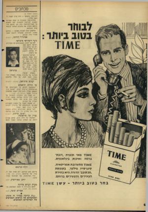 העולם הזה - גליון 1501 - 8 ביוני 1966 - עמוד 6 | מכתבים (המשך נזעמוד )5 לבוחר בטוב ביותר : לות־המין בישראל — היה צריך לעבור לראש הגליון. מחלוח־המין הגוברות הן סכנה ממדרגה ראשונה לבריאות הלאומית, ואני מתפלא על