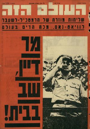 העולם הזה - גליון 1502 - 15 ביוני 1966