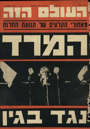 העולם הזה - גליון 1504 - 29 ביוני 1966 - עמוד 1 | מספר 1504 י׳׳א תמוז תשב״ו29.6.1966 . המהיר 1 2 0אג׳ י זגאחוו הקרעים שר תנועת