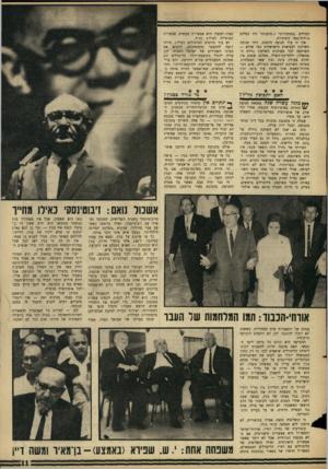העולם הזה - גליון 1504 - 29 ביוני 1966 - עמוד 11 | המילים ״הסתדרות״ ו״סוכנות״ היו בפיהם מ׳לות־גנאי קיצוניות. אין זו עוד תנועה לוחמת. זוהי תנועה השייכת למציאות הישראלית כפי שהיא — השותפה לכל מערכות השלטון (זולת