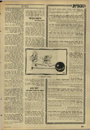 העולם הזה - גליון 1504 - 29 ביוני 1966 - עמוד 14 | ת צ פי ת במדינה • מלחמת חוסיין־שוקיירי תתפתח לממדים חריפים, אולי גם אלימים. המאבק יתנהל על מי שור פלסטיני, כ ש שוקיירי מנסה לקומם את אזרחיו הפלסטיניים של חוסיי
