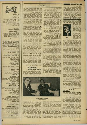העולם הזה - גליון 1504 - 29 ביוני 1966 - עמוד 17 | 1משלם, משלט ^ 1 (המסך מעמוד )15 נהוגה עד לפני זמן לא רב בצורה חוקית. הבנקים נהגו להוסיף אחוזים שונים בהסוואה של עמלה, ביטוח, ודמי־חוזה מופרזים. גם היום יש לכמה