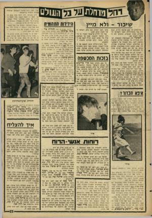 העולם הזה - גליון 1504 - 29 ביוני 1966 - עמוד 21 | שותפו ת שיכור -ולא מיין בירושלים היו פעם ארבעה ידידים. האחד היה בעל מועדון־לילה, השני והשלישי היו מלצרים באותו המועדון, והרביעי היה השיכור הקבוע שם. השיכור היה