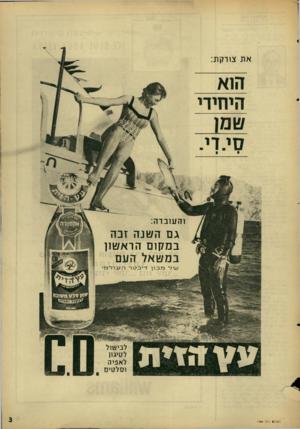 העולם הזה - גליון 1504 - 29 ביוני 1966 - עמוד 3 | את )יורקת: והעובדה: גם השנה זכה במקום הראשון במשאל העם ה עול• הזה