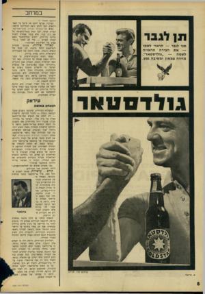 העולם הזה - גליון 1504 - 29 ביוני 1966 - עמוד 8 | במרחב (המשך מעמוד )7 הביקור, שנועד לחבב את פייצל על האמריקאים, הפך לפתע נושא למחלוקת חריפה. נשיא וטד־הפעולוז לקירוב ערבי־אמריקאי הבריק למלך, לבל ינחת