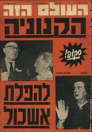 העולם הזה - גליון 1508 - 27 ביולי 1966