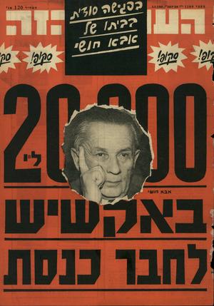 העולם הזה - גליון 1509 - 3 באוגוסט 1966