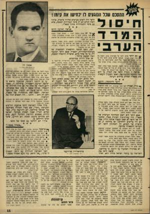 העולם הזה - גליון 1509 - 3 באוגוסט 1966 - עמוד 11 | לא את המגיעים הפוליטיים של אבא חושי, אלא רק את המניעים האישיים של המורדים. … המנגינה שנקבעה על־ידי אבא חושי בפגישה זו הובהרה באותו יום עצמו: אבא חושי הוא ראש
