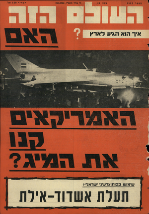 העולם הזה - גליון 1512 - 24 באוגוסט 1966