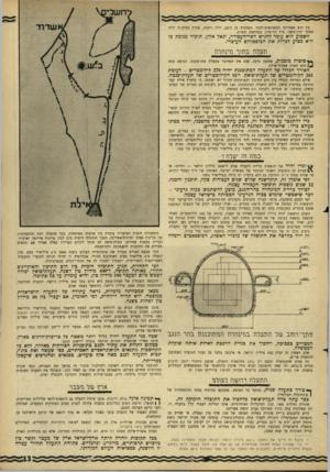 העולם הזה - גליון 1512 - 24 באוגוסט 1966 - עמוד 13 | רוחב התעלה המתוכננת 140 :מטרים (לעומת 60 מטרים של תעלת־סואץ) .עומקה 25 :מטרים (לעומת 8.5מטרים בסואץ). … תעלת־סואץ יכולה לשמש ביום למעבר 180 מיליון טון, והיא