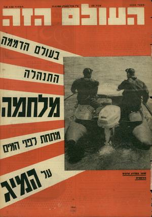 העולם הזה - גליון 1513 - 31 באוגוסט 1966