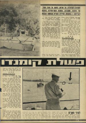 העולם הזה - גליון 1513 - 31 באוגוסט 1966 - עמוד 12 | הסכינה חישרארית ער שושן, נמעס ו1ר החוד הסוו. ער סיבונח. ומסביבה, עוסקים אן שי־החידוץ בהכנות לגוידתה -בהסכמת הח״לים הסורים שבמסע הבננות ** פינה ישראלית התקדמה