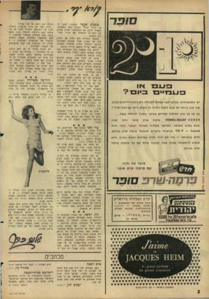 העולם הזה - גליון 1513 - 31 באוגוסט 1966 - עמוד 2 | אנחנו נוהגים לחשוב כי קוראי השבועון המסויים אינם סתם קוראים, אלא שותפים ליצירה. … מי יכול לזכור כמה מילים תרם השבועון המסויים לשפה העברית?