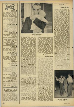 העולם הזה - גליון 1513 - 31 באוגוסט 1966 - עמוד 23 | אנשים *־בור על ח שבון כדי להעניק לביתו של ראש־ד,ממשלה אופי תרבותי, בדומה לאופיו של הבית הלבן בימי ג׳ון פיצג׳ראלד קנדי המנוח, יוזמת מרים אשכול מסיבת קוק־טייל