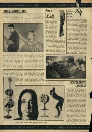 העולם הזה - גליון 1513 - 31 באוגוסט 1966 - עמוד 25 | . .חפשאתהאשה חפשאתהאעח. דמיון, כשרון וסגנון יש כאלה שחושבים שלגור בצורה מסוגננת זה להזמין מערכת רהיטים אצל אדריכל־פנים. יש כאלה שחושבים שהעיקר זה לקנות את