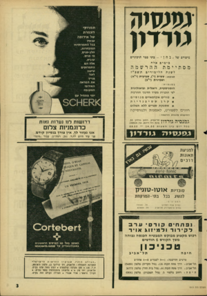 העולם הזה - גליון 1513 - 31 באוגוסט 1966 - עמוד 3 | נמנמיה גוודון ת מ רוקי הצ מר ת של אירופה עכשיו בכל התמרוקיות המובחרות. חלב־פנים, מי פנים, טוניק, אלה הם התמרוקים שישוו לעור פנייך את המראה האירופי המטופח