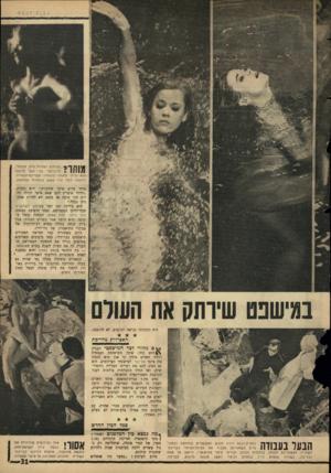 העולם הזה - גליון 1513 - 31 באוגוסט 1966 - עמוד 31 | הצילום המזכיר ציור אימפר־ 1 1 1 1 / 1סיוניסטי של אמן צרפתי הוא ג׳יין פונד ה שעלתה מבריכת־ה שתייה ורוגעת תחת אור שמש צרפתית ומח ממת. אותי מדוע אינני שחקנית,״
