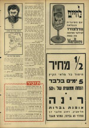 העולם הזה - גליון 1513 - 31 באוגוסט 1966 - עמוד 4 | ( ה מ שן מעמוד 12 חייבת לשלוח למוסקבה דיפלומטים כדי שילכו לבית־כנסת דוזקא. אם הליכה זו נועדה כדי לפגוש יהודים לשם שיחה, הרי שהיא פסולה. בדיוק כשם שישראל היא