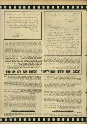 העולם הזה - גליון 1514 - 7 בספטמבר 1966 - עמוד 13 | /י 7/1ג>1/מ ץ ״י0 ייוי־יי- /ו&י&ין ירי^1׳י־ ^•ן יגין יייי .דעי? /ו-3 ,ו י י סו ^ו 1׳ 1י £ץ 1 /.יגיי > 0ן 1יי אודה לכס באס תפרסמו במדור המכתבים למערכת את מכתבי
