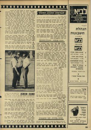 העולם הזה - גליון 1514 - 7 בספטמבר 1966 - עמוד 16 | (המשך מעמוד ) 13 הוא מצלצל לבאדר :״אני ׳שולח לן את רחל הלפרן. יש לה דבר חשוב מאוד לומר לך.״ למד הנהלת ח שבונות במכון באדר חושב לתומו שהמדובר הוא באחותו של