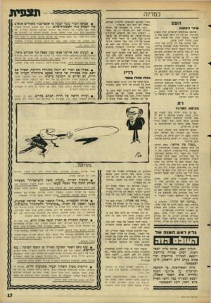 העולם הזה - גליון 1514 - 7 בספטמבר 1966 - עמוד 17 | תצפית במדינה העם שינוי רטובה ארבעה סטודנטים ישראליים חזרו השבוע מתורכיה. הם היו רק טיפה קטנה בגל הישראלי שהציף הקיץ את ארצות תבל, ועתה מתחיל לשוב ארצה. אבל
