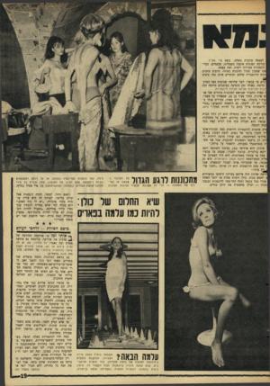העולם הזה - גליון 1514 - 7 בספטמבר 1966 - עמוד 19 | לעצמה סוכנות משלד״ בשם פוי נזסייל. עורכת תצוגות אופנה בשמלות, מכנסיים, בגדי- דוגמניות צעירות ויפות, ואת עצמה. 8נו שמעון מגדל וסוכנים כמוהו, הרצים מחנות ונות