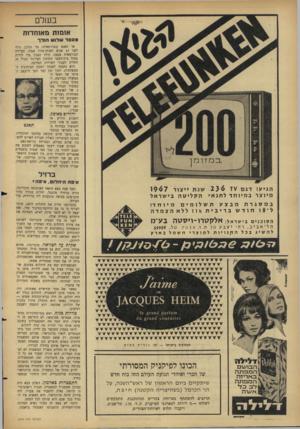 העולם הזה - גליון 1514 - 7 בספטמבר 1966 - עמוד 28 | בעולם אומות מאוחדות מסבר שלו שהולך או תאנט (בבורמאית: מר נקיון) נולד לפני 57 שנים לטוחן־אורז אמיד, בעיירה הבורמאית פנטנו. הילד הנבון גדל להיות מנהל בית־הספר