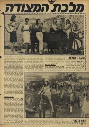 העולם הזה - גליון 1514 - 7 בספטמבר 1966 - עמוד 30 | הלבתחהצודה מתלבשת על התזמורת: נראות ליד התופים, מימין: לילי נובל, ליד הבאס אירית לביא, סחצרצוז ז׳אקלין מור. מאחור, ליד הפסנתר, מיה סומבררו, עם המקושים נצחיה