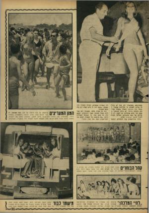 העולם הזה - גליון 1514 - 7 בספטמבר 1966 - עמוד 31 | עגמת־נפש, כשהתברר להן שהן לא תוכל* נה בדיוק לשחות, כי חוף־הים שממול למוטל, חוף הארגמן, השחיר ממאות מעריצים נלהבים ביותר. לא כולם הסתפקו במבט, היו רבים שהחליטו