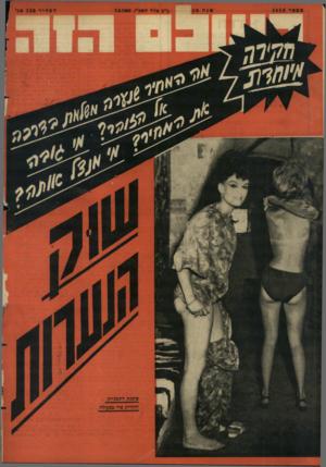 העולם הזה - גליון 1514 - 7 בספטמבר 1966 - עמוד 36 | מספר 1514 שנה 29 1*30 כ״כ אלול תשכ״ו7.9.1966 , המחיר 120 אג׳ סופנת דוגמניות יהודית סדי