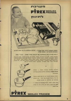 העולם הזה - גליון 1514 - 7 בספטמבר 1966 - עמוד 4 | 7כלי ם ב אריז הנאה ושימושית (עם הו ר או ת בכ מ ה שפות) 26 -ל״י בלבד. המערכת כוללת: בקבוק עם פיית־גומי מעולה, להגשת חלב ומיצים לתינוק; בקבוק עם פקק הרמטי