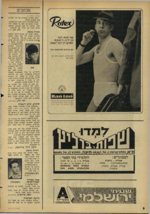 העולם הזה - גליון 1514 - 7 בספטמבר 1966 - עמוד 6 | מכתבים (המשן מעמוד )5 כנסת שחבריה מעמידים את דבר מפלגתם מעל מצפונם האישי; כנסת המחוקקת חוקים אנטי־דימוקראטיים. הבניין החדש לא יחפה על מעשיה ומחדליה, אדרבה, כל