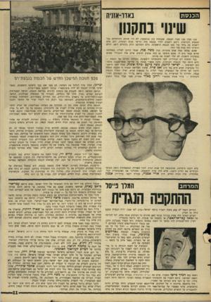 העולם הזה - גליון 1515 - 14 בספטמבר 1966 - עמוד 11 | ה כנ ס ת באדו־אזניה שינוי בתקנון 119 מבין 120 חברי הכנסת, שנבחרה ב־ 2בנובמבר, לא היו שונים מקודמיהם בכל הכנסות הקודמות. רובם יושבים יחדיו בכנסת מזה תריסר שנים