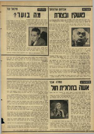 העולם הזה - גליון 1515 - 14 בספטמבר 1966 - עמוד 14 | ס פ רו ת אברהם שלונסקי שקיו ובצורת שנת תשכ׳׳ו לא הביאה גאולה לספרות הישראלית. כמו בתחומים אחרים, גם בתחום זר, היתה זו שנת מיתון. גדולי הספרות הישראלית, כמו