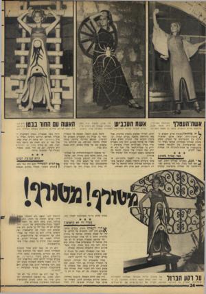 העולם הזה - גליון 1515 - 14 בספטמבר 1966 - עמוד 24 | אשולהעטלו:מ״ג״״יגג אשת העכביש החולמת להיות דוג מני ת, עו שה כל מאמץ לשם כך. יל כלהורדמ שונות אירע השבוע ב׳ /מועדון־לילה יפואי. ארבע יפהפיות הילכו בין הקימרונות