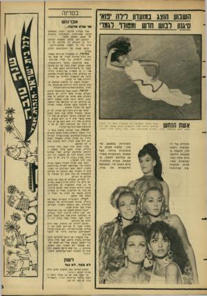 העולם הזה - גליון 1515 - 14 בספטמבר 1966 - עמוד 25 | ה שבוע הוצג במועד 11 לילה יפואי סיגמו לבו ש חד ש ומטורף לגמרי בעלת השיער ה מ תנופף היא הדוג מני ת ז׳אנט לוי, יפהפי ה אמיתית, היחידה מ בין הדוג מניו ת שהיא