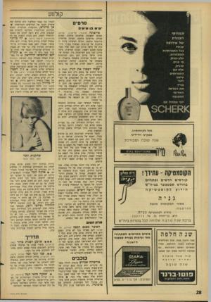 העולם הזה - גליון 1515 - 14 בספטמבר 1966 - עמוד 28 | קולנוע סרטים ישיש בן שיש-ס ת מרוקי ה צ מר ת של אירופה פו ר טונ ה עכשיו בכל התמרוקיות המובחרות. חלב-פנים, מי פנים. טוניק, אלה ה ם התמרוקים שישוו לעור פנייך את